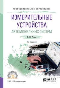 Измерительные устройства автомобильных систем 2-е изд., испр. и доп. Учебное пособие для СПО