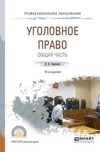 Уголовное право. Общая часть 10-е изд., пер. и доп. Учебное пособие для СПО