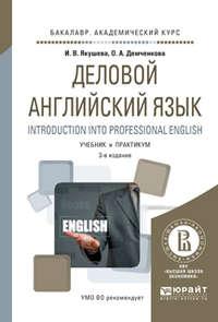 Деловой английский язык. Introduction into professional english 3-е изд., испр. и доп. Учебник и практикум для академического бакалавриата