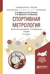 Спортивная метрология 2-е изд., испр. и доп. Учебник для вузов