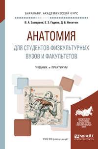 Анатомия для студентов физкультурных вузов и факультетов. Учебник и практикум для академического бакалавриата