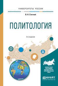 Политология 3-е изд., испр. и доп. Учебное пособие для вузов