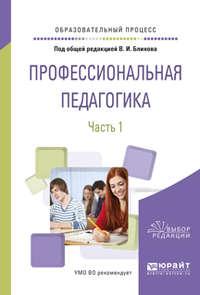 Профессиональная педагогика в 2 ч. Часть 1. Учебное пособие для вузов
