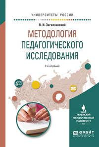 Методология педагогического исследования 2-е изд., испр. и доп. Учебное пособие для вузов