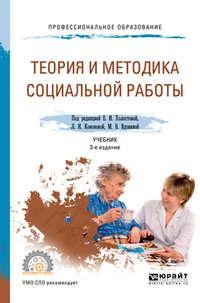 Теория и методика социальной работы 3-е изд., пер. и доп. Учебник для СПО
