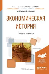 Экономическая история. Учебник и практикум для академического бакалавриата