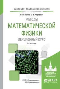 Методы математической физики. Лекционный курс 2-е изд., испр. и доп. Учебное пособие для академического бакалавриата