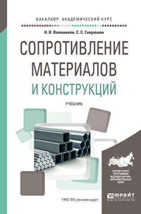 Сопротивление материалов и конструкций. Учебник для академического бакалавриата