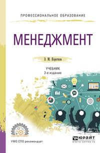 Менеджмент 2-е изд., испр. и доп. Учебник для СПО
