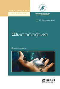 Философия 2-е изд., испр. и доп. Учебное пособие для академического бакалавриата