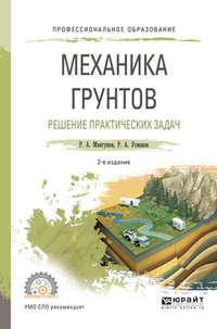 Механика грунтов. Решение практических задач 2-е изд., испр. и доп. Учебное пособие для СПО