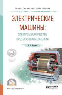 Электрические машины: электромеханическое преобразование энергии. Учебное пособие для СПО