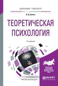 Теоретическая психология 2-е изд., испр. и доп. Учебное пособие для бакалавриата и магистратуры