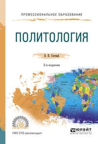 Политология 3-е изд., испр. и доп. Учебное пособие для СПО