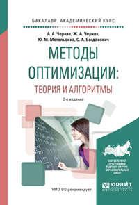 Методы оптимизации: теория и алгоритмы 2-е изд., испр. и доп. Учебное пособие для академического бакалавриата
