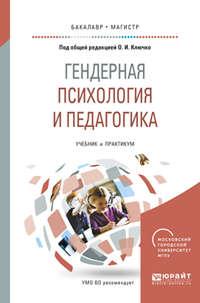 Гендерная психология и педагогика. Учебник и практикум для бакалавриата и магистратуры