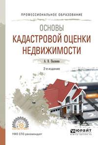 Основы кадастровой оценки недвижимости 2-е изд., испр. и доп. Учебное пособие для СПО