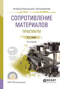 Сопротивление материалов. Практикум 2-е изд., испр. и доп. Учебное пособие для СПО