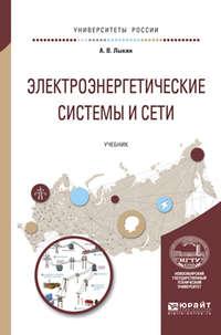 Электроэнергетические системы и сети. Учебник для вузов