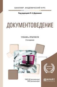 Документоведение 2-е изд., пер. и доп. Учебник и практикум для академического бакалавриата