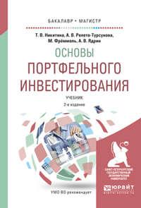 Основы портфельного инвестирования 2-е изд., испр. и доп. Учебник для бакалавриата и магистратуры