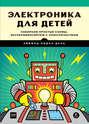 Электронная книга «Электроника для детей. Собираем простые схемы, экспериментируем с электричеством» – Эйвинд Даль