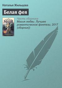 Купить книгу Белая фея, автора Натальи Жильцовой