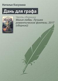 Купить книгу Дань для графа, автора Натальи Косухиной