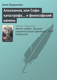 Купить книгу Алкохимия, или Софа-катастрофа… и философский камень, автора Анны Одуваловой