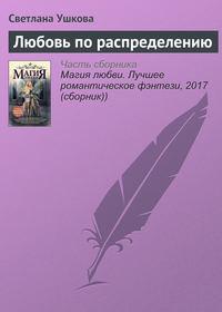 Купить книгу Любовь по распределению, автора Светланы Ушковой