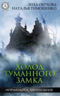 Купить книгу Холод туманного замка, автора Лены Обуховой