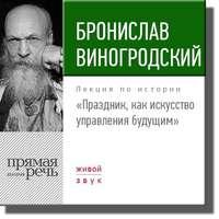 Купить книгу Лекция «Праздник, как искусство управления будущим», автора Бронислава Виногродского