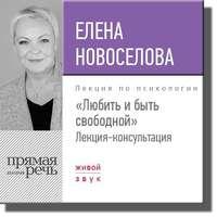 Купить книгу Лекция «Любить и быть свободной», автора Елены Новоселовой