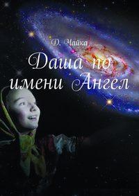 Купить книгу Даша по имени Ангел, автора Д.  Чайки