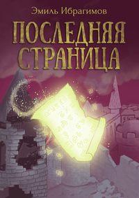 Книга Последняя страница - Автор Эмиль Ибрагимов