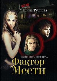 Купить книгу Фактор мести, автора Марины Рубцовой
