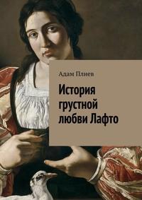 Купить книгу История грустной любви Лафто, автора Адама Плиева