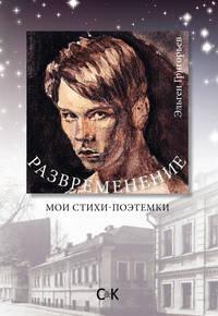 Книга Развременение. Мои стихи-поэтемки - Автор Эльген Григорьев