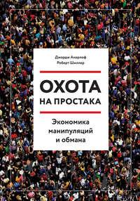Книга Охота на простака. Экономика манипуляций и обмана - Автор Роберт Шиллер