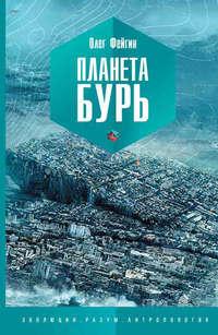 Книга Планета бурь - Автор Олег Фейгин