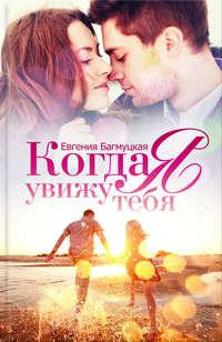 Книга Когда я увижу тебя - Автор Евгения Багмуцкая