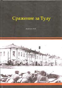 Книга Сражение за Тулу - Автор Александр Лепехин