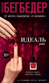 Купить книгу Идеаль, автора Фредерика Бегбедера