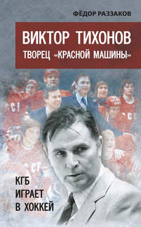Купить книгу Виктор Тихонов творец «Красной машины». КГБ играет в хоккей, автора Федора Раззакова