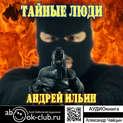 Аудиокнига «Обет молчания. Тайные Люди» – Андрей Ильин
