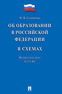 Федеральный закон «Об образовании в Российской Федерации» всхемах. Учебное пособие