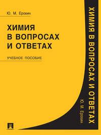 Купить книгу Химия в вопросах и ответах. Учебное пособие, автора Юрия Михайловича Ерохина