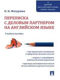 Купить книгу Переписка с деловым партнером на английском языке, автора Ольги Борисовны Мазуриной