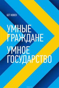 Купить книгу Умные граждане – умное государство, автора Бета Симона Новека