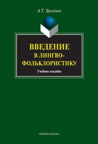 Введение в лингвофольклористику. Учебное пособие